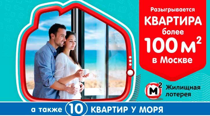 проверить билет Жилищная лотерея тираж 345