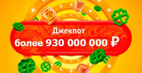 Джек-пот Русского лото 930 миллионов рублей