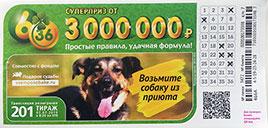 Проверить билет лотерея 6 из 36 тираж 201