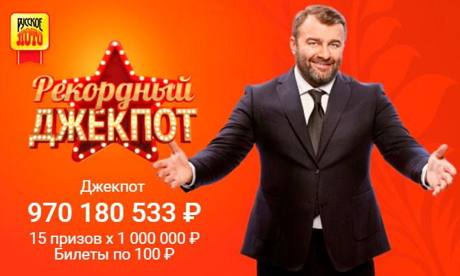 Джек-пот Русского лото 970 миллионов рублей