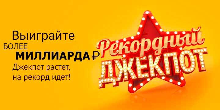 лотерея русское лото размер джекпота