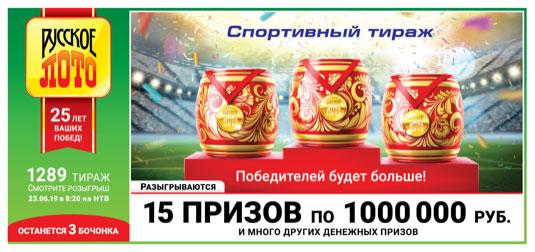 Русское лото тираж 1289