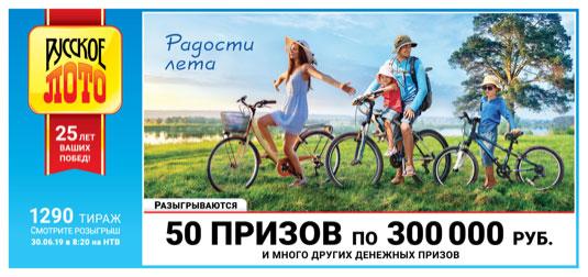 Билет Русское лото тиража 1290