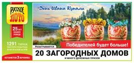 Видео 1291 тираже Русского лото