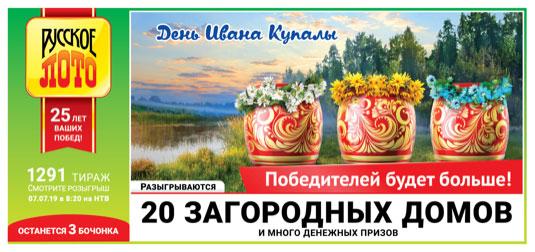 Билет Русское лото тиража 1291