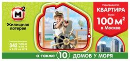 Жилищная лотерея тираж 342