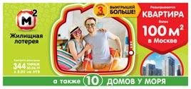 Проверить билет Жилищная лотерея тираж 344