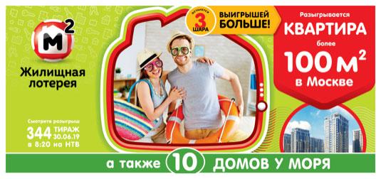 билет Жилищная лотерея тираж 344