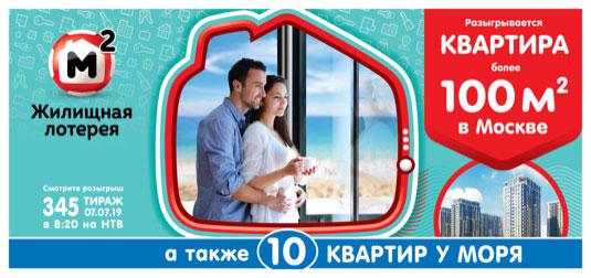 билет Жилищная лотерея тираж 345