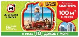 Билет 346 тиража Жилищной лотереи на розыгрыш 10 квартир у моря