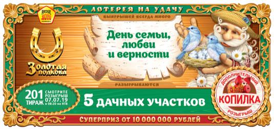 Билет Золотая подкова тираж 201