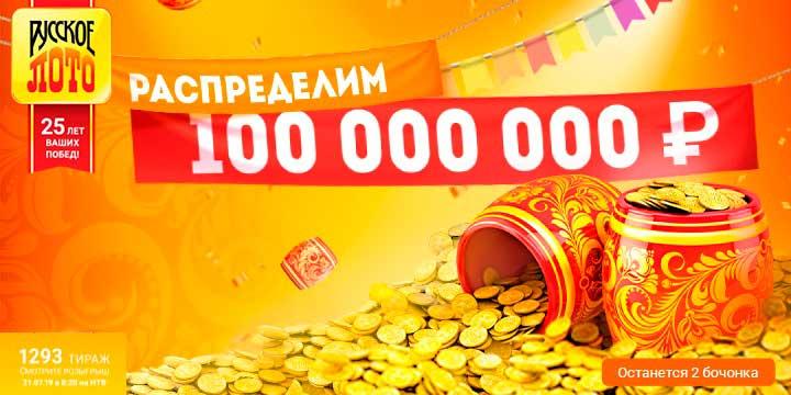 Русское лото тираж 1293 - проверить билет