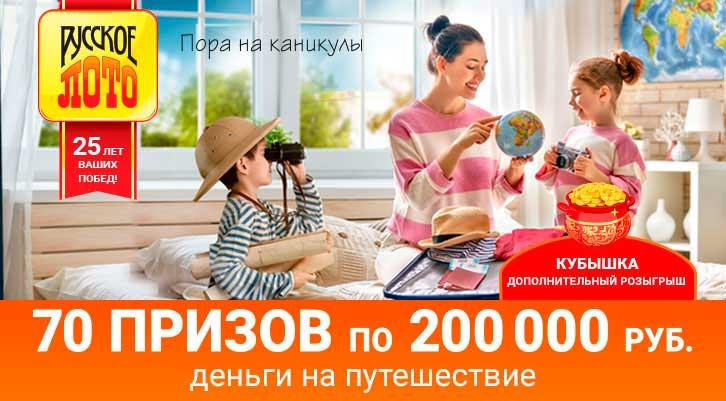 Русское лото тираж 1294 - проверить билет