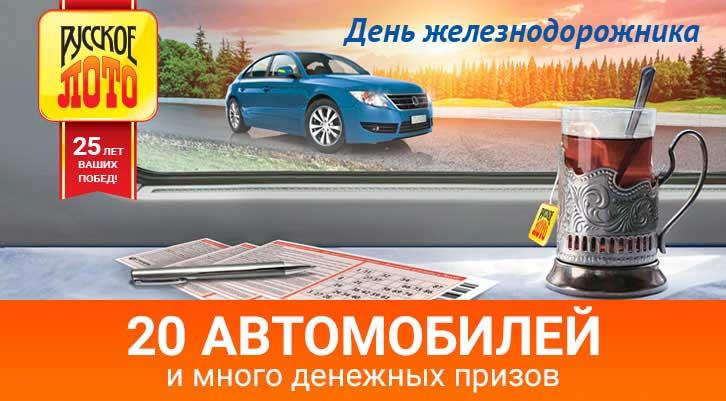 Русское лото тираж 1295 - проверить билет