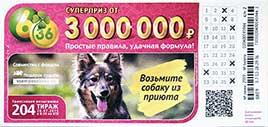 Проверить билет лотерея 6 из 36 тираж 204