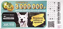 Проверить билет лотерея 6 из 36 тираж 205
