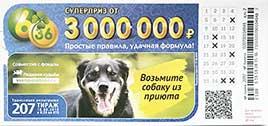 Проверить билет лотерея 6 из 36 тираж 207