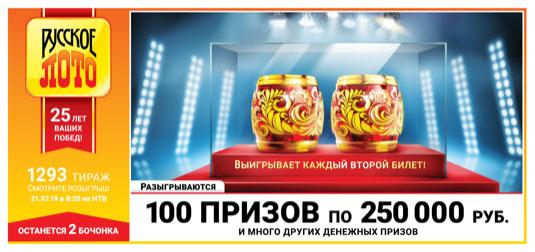 Билет Русское лото тиража 1293