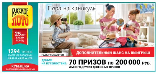Билет Русское лото тиража 1294