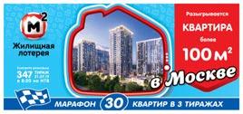 Билет 347 тиража Жилищной лотереи на розыгрыш 10 квартир