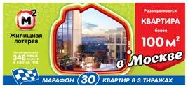 Билет 348 тиража Жилищной лотереи на розыгрыш 10 квартир