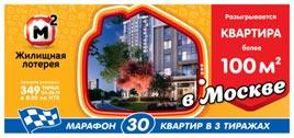 Билет 349 тиража Жилищной лотереи на розыгрыш 10 квартир