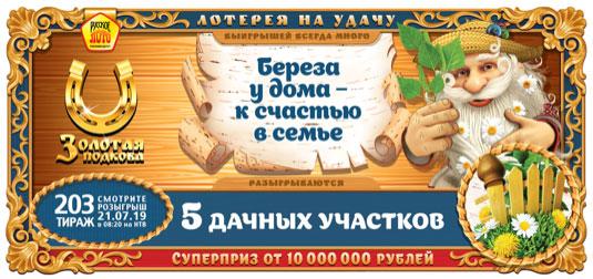 Билет Золотая подкова тираж 203