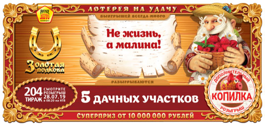 Билет Золотая подкова тираж 204