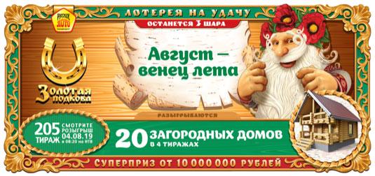 Билет Золотая подкова тираж 205