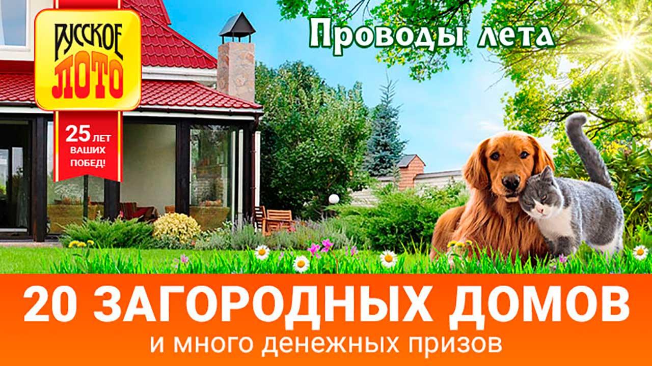 Загородные дома в 1298 тираже Русского лото