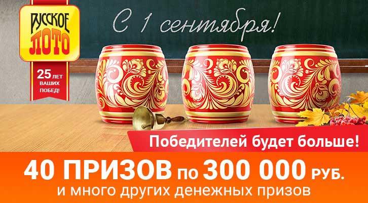 Призы по 300 тысяч в 1299 тираже Русского лото