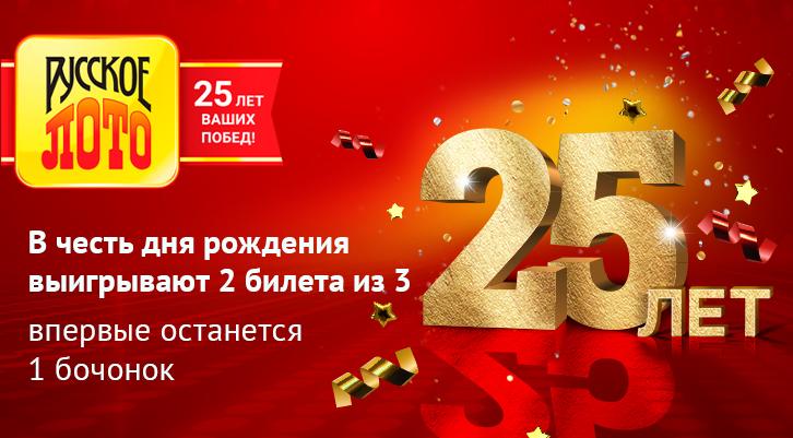 1306 тираж Русского лото