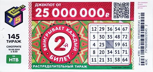 Проверить билет Бинго 75 тираж 145