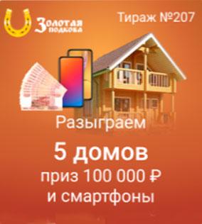 в 207 тираже Золотой подковы еще разыграют смартфоны и призы по 100 тысяч