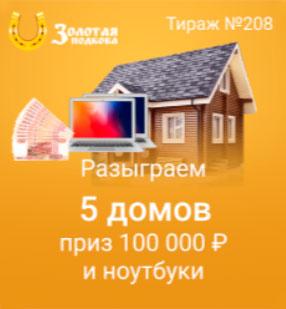 в 208 тираже Золотой подковы разыграют ноутбуки и призы по 100 тысяч