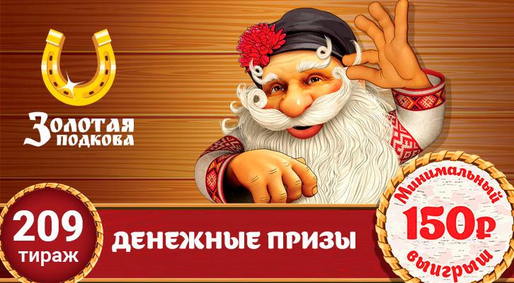 Призы от 150 рублей в 209 тираже Золотой подковы