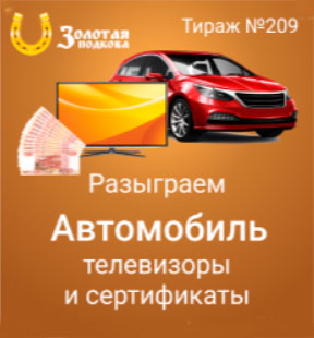 в 209 тираже Золотой подковы разыграют автомобиль и телевизоры