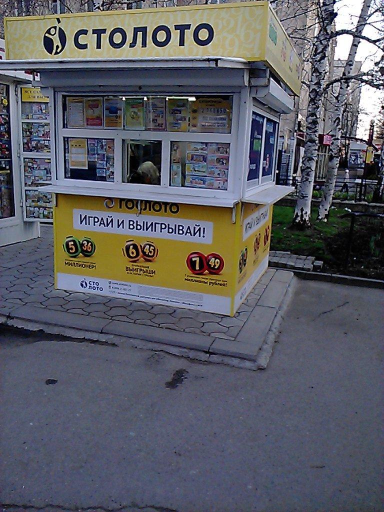 Столото в Петрозаводске