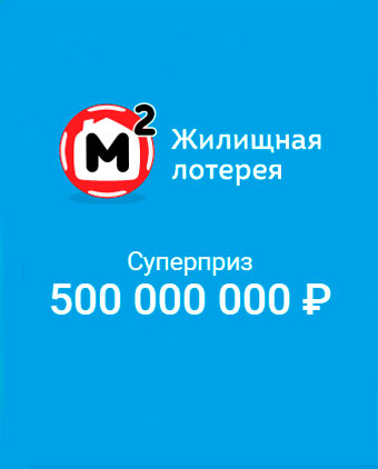 Супер-приз Жилищной лотереи 500 миллионов рублей