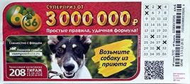 Проверить билет лотерея 6 из 36 тираж 208