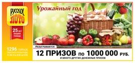 1296 тираж Русского лото