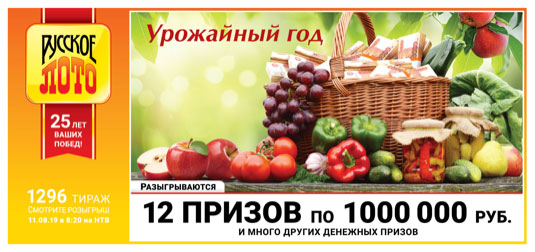 Билет Русское лото тиража 1296