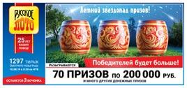 Видео 1297 тиража Русского лото