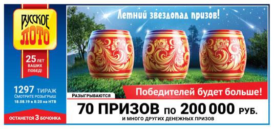 Билет Русское лото тиража 1297