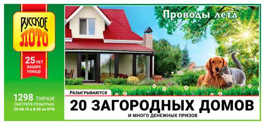Билет Русское лото тиража 1298