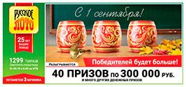 Видео 1299 тиража Русского лото