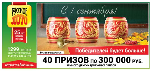 Русское лото тиража 1299