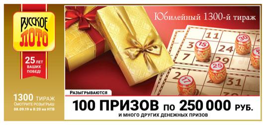 Русское лото юбилейный 1300 тираж