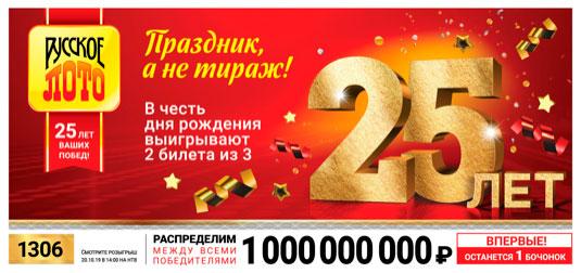 Праздничный 1306 тираж Русского лото
