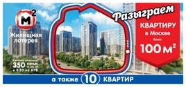 Билет 350 тиража Жилищной лотереи на розыгрыш 10 квартир